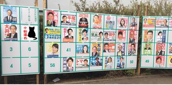 選挙6.png
